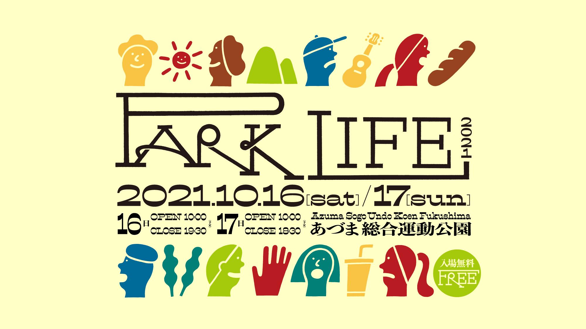 PARK LIFE 2021 | パークライフ2021 | PARK LIFE 2021 | 2021.10.16(SAT) 10:00−19:30 17(SUN) 10:00−18:30 あづま総合運動公園
